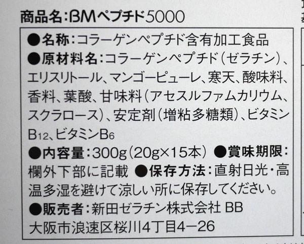「BMペプチド5000」の成分表
