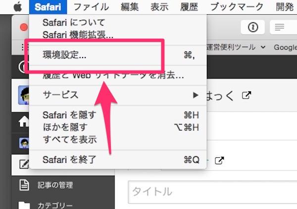 "「Safari」ー「環境設定...」メニュー画像"""