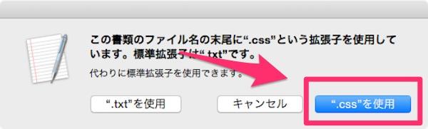 「.cssを使用」のアラート