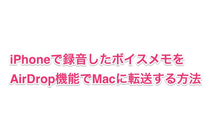 ボイスメモをAirDropでMacに転送する方法 タイトル画像