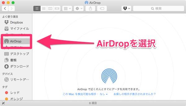 フォルダを開き「AirDrop」を選ぶ