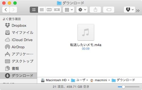 転送されるとMacintoshのダウンロードフォルダに保存される