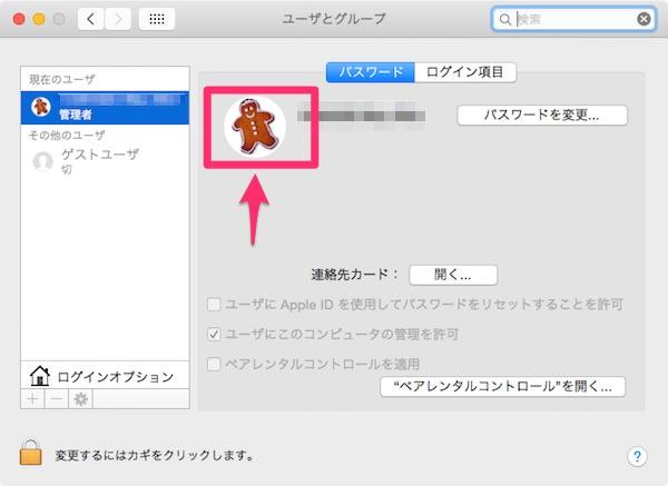 Macintoshのシステム環境設定でアイコンを確認できる