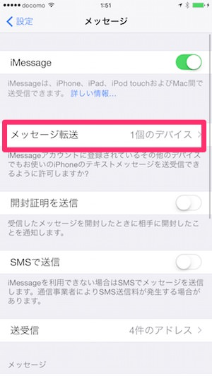 設定アプリの「メッセージ転送」