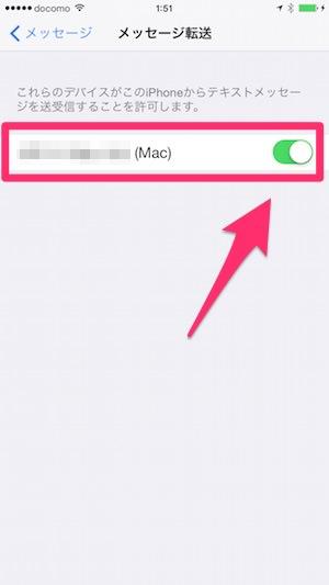 iMessageを受信するMacintoshを選択する
