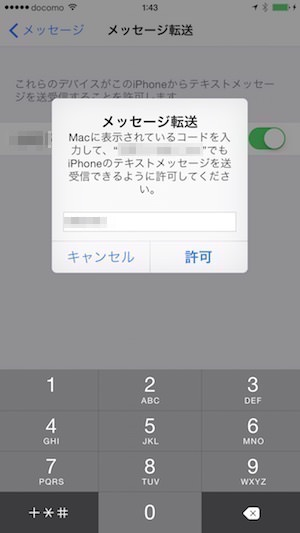 iPhoneのiMessage設定 キーコード入力ボックス