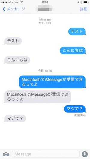Macintoshで送受信したiMessageがiPhone側のメッセージアプリにも表示される