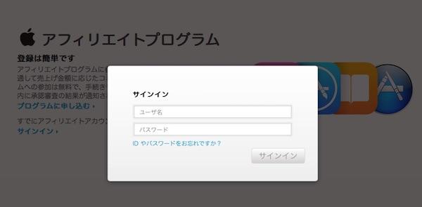 iTunesアフィリエイトプログラム ID入力画面