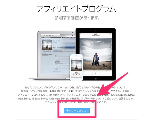 iTunesアフィリエイトプログラム トップページ画面