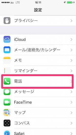 iPhone 設定アプリの「電話」項目
