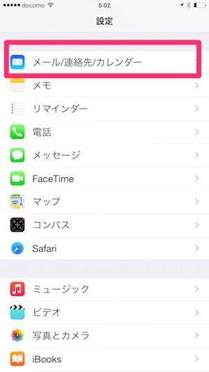 iPhoneの「メール/連絡先/カレンダー」設定
