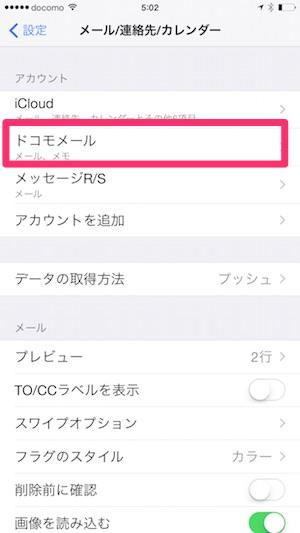 設定アプリの「ドコモメール」