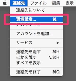 Macintosh 連絡先アプリの環境設定メニュー
