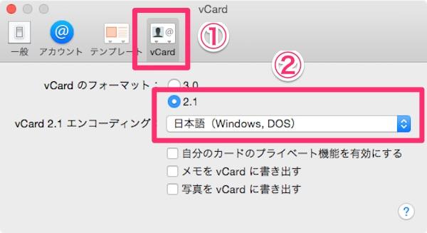連絡先アプリ 環境設定のvCard設定