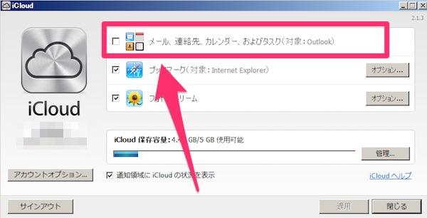 WindowsのiCloud同期設定画面