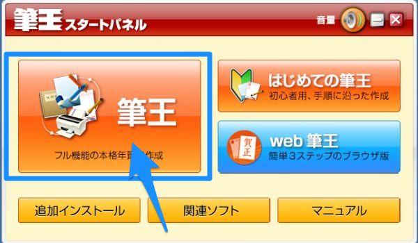 年賀状作成ソフト筆王 起動画面