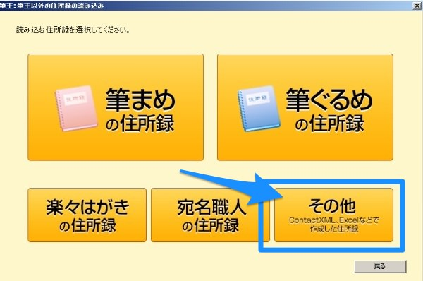 筆王 住所録読み込み ファイル形式選択画面