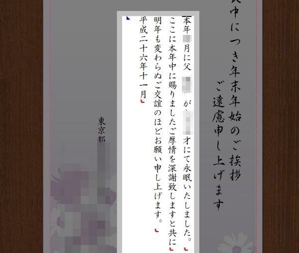 筆王のテンプレートを元に文字の編集が可能