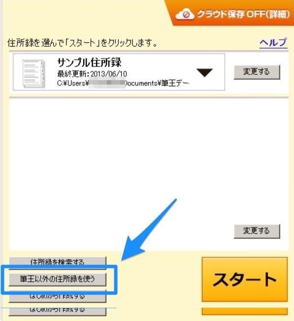 筆王の住所録読み込み画面
