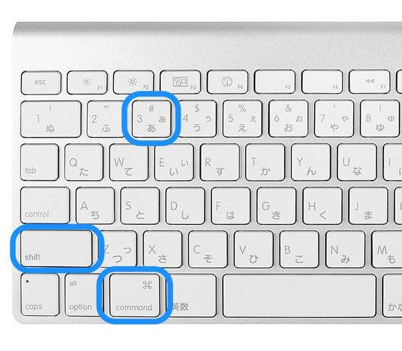 デスクトップ画面全体のスクリーンショットを撮るショートカット「Command」+「Shift」+「3」