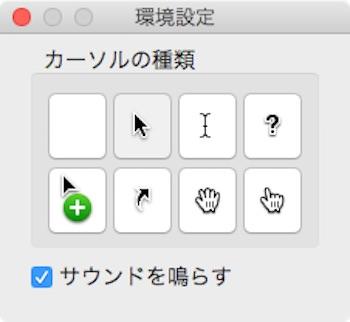 グラブのカーソル形状選択画面