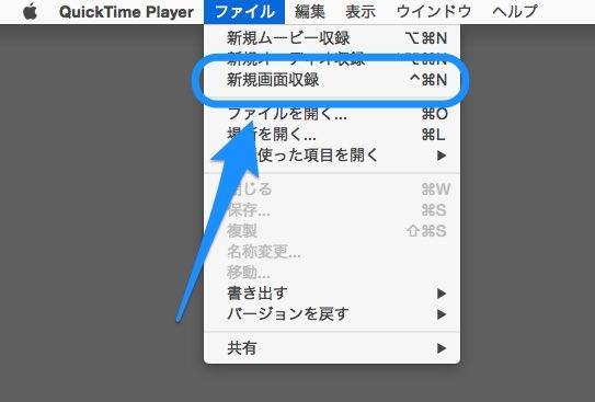 QuickTimePlayerで撮影するにはメニューから「新規画面収録」を選択