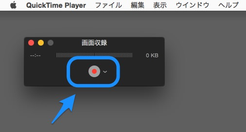 QuickTimePlayerで撮影 録画開始ボタン