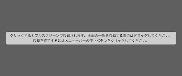 QuickTimePlayerで撮影 クリックで開始される