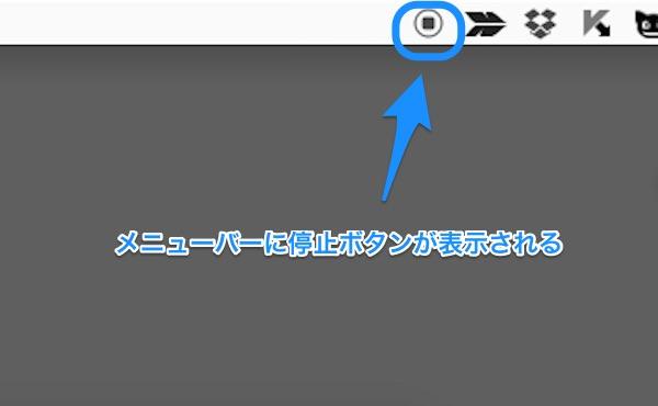 QuickTimePlayer 撮影停止ボタンはメニューバーにある