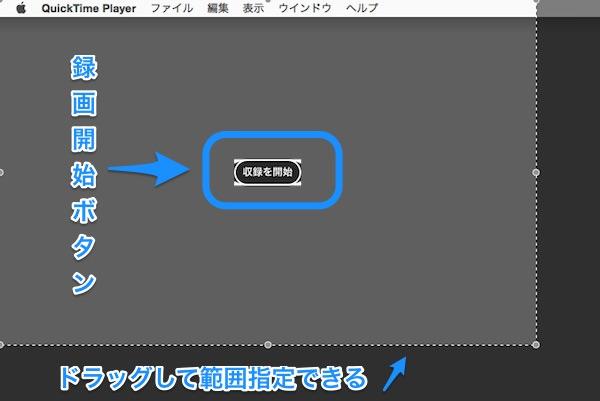 指定した選択範囲の中に録画開始ボタンが表示される