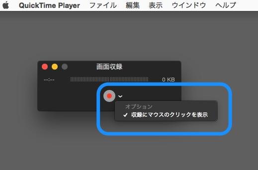 録画ボタンのオプションメニュー 「収録にマウスのクリックを表示」にチェック