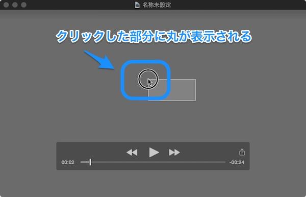 QuickTimePlayerでマウスを目立たせて撮影した画像