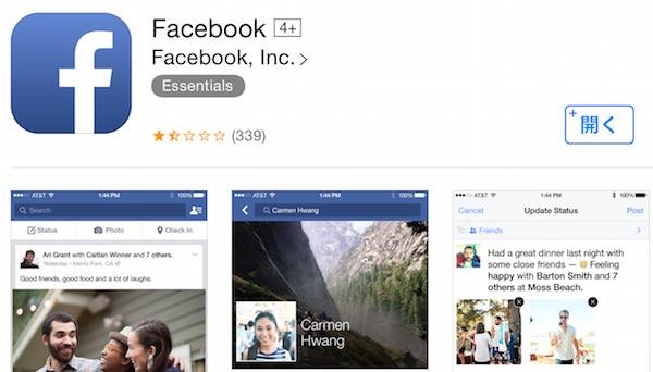 Facebookアプリ画像
