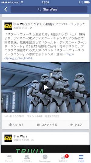 facebookアプリ フィード上の動画
