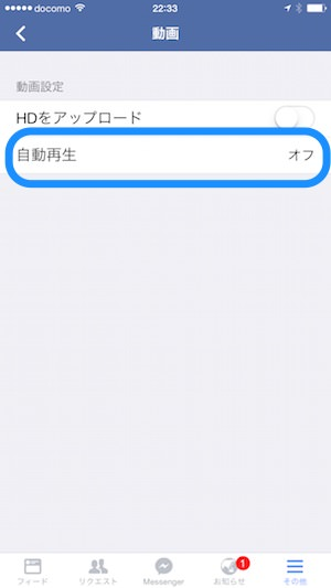 facebookアプリ 動画の自動再生オンオフメニュー