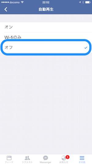 facebookアプリ 動画の自動再生オンオフの設定画面