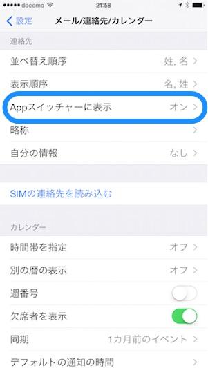 iPhone設定アプリ 「Appスイッチャーに表示」をタップ