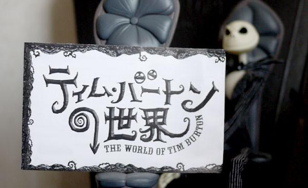 「ティム・バートンの世界」タイトル画像