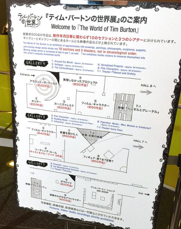 六本木ヒルズ「ティム・バートンの世界」会場案内図