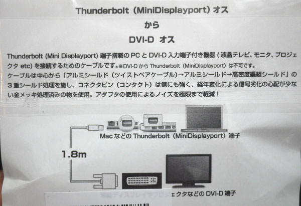 MacLab. Mini Displayport (Thunderbolt) - DVI-D 接続説明の画像