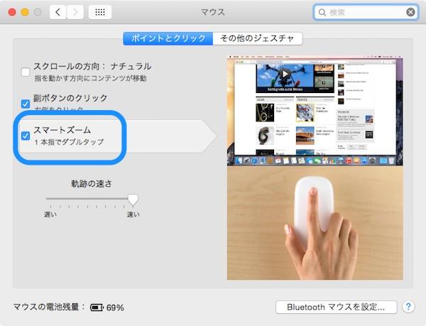 Apple Magic Mouse環境設定画面 スマートズーム 1本指で拡大表示