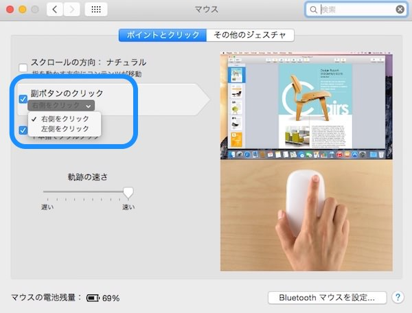 Apple Magic Mouse 環境設定画面 副ボタンのクリック 左側に設定できる