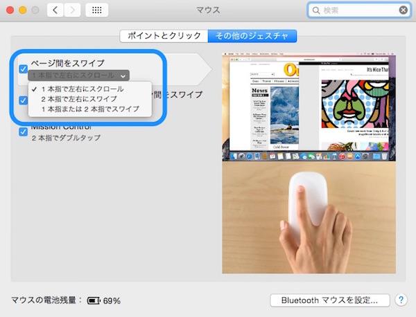 Apple Magic Mouse環境設定画面 ページ間をスワイプ