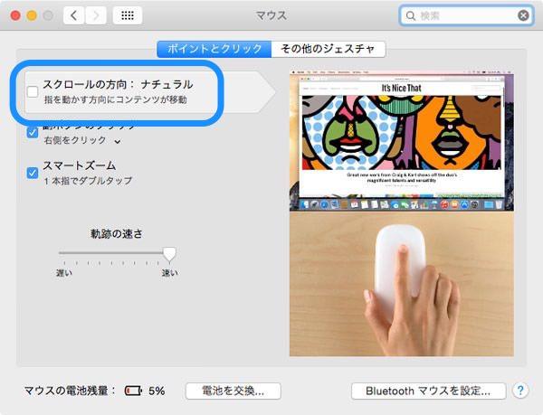 Apple Magic Mouse環境設定画面 スクロール方向 指を動かす方向と逆に設定できる