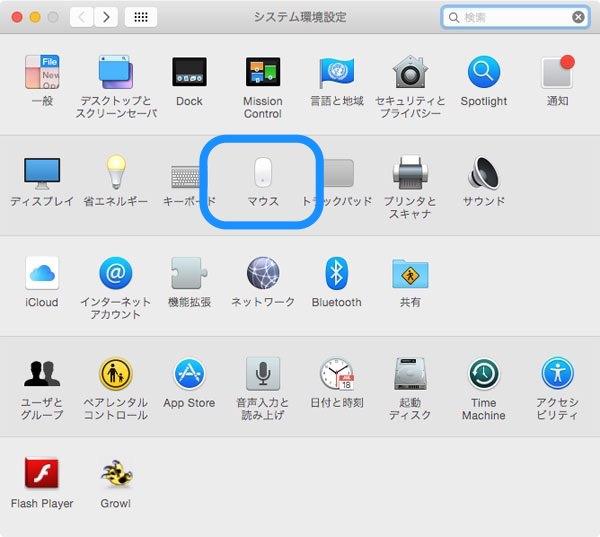 Apple Magic Mouseのカスタマイズは、Macintoshのシステム環境設定で可能