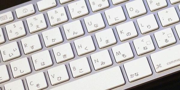 Macのキーボード画像