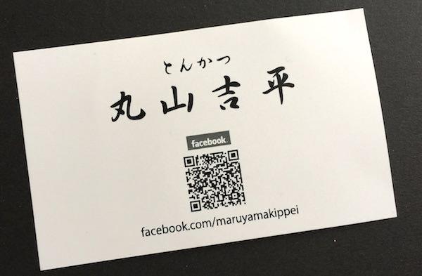 丸山吉平 ショップカード画像