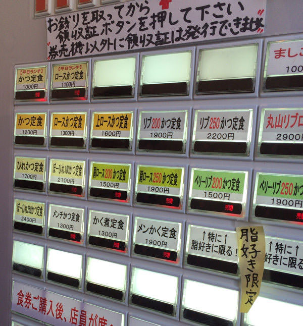 丸山吉平 食券機