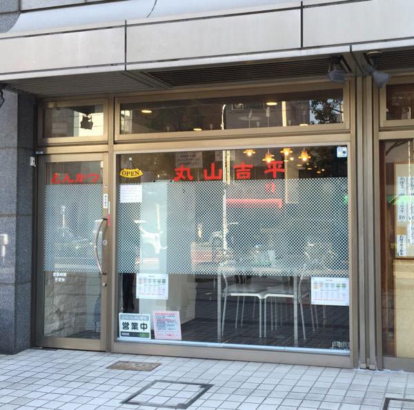 浅草橋 丸山吉平の店構え