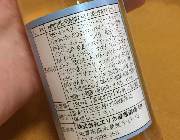 ボトル裏側の原材料ラベル